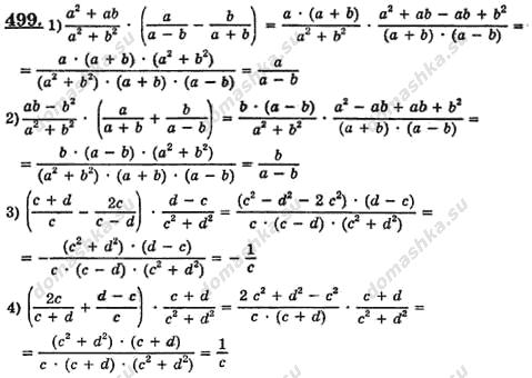 гдз алгебра 7 класс алимов