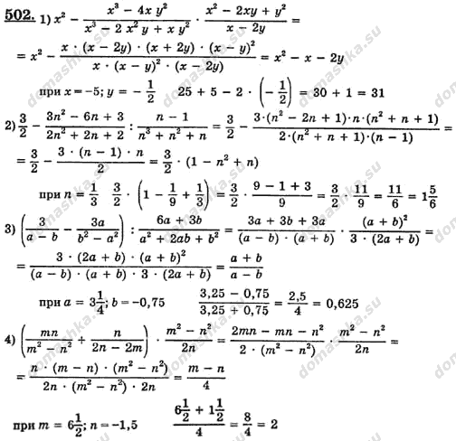 Гдз по математики 7 класс макарова