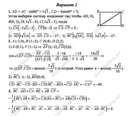 Решебник По Геометрии 7-9 Класс Контрольные Работы