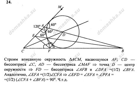 Учебник по Физике 7 Класс Громов