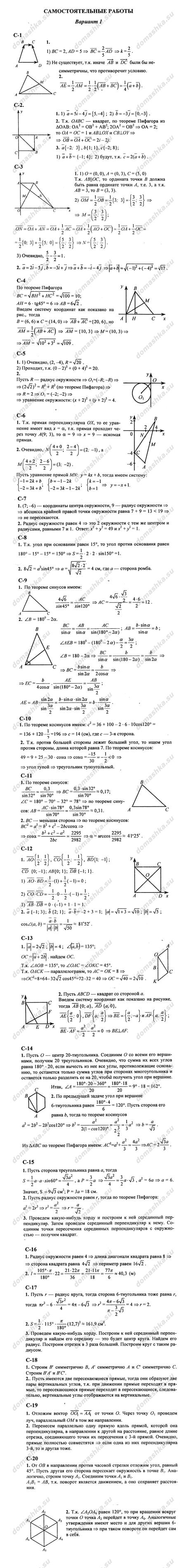 дидактические материалы геометрия 9 класса гдз