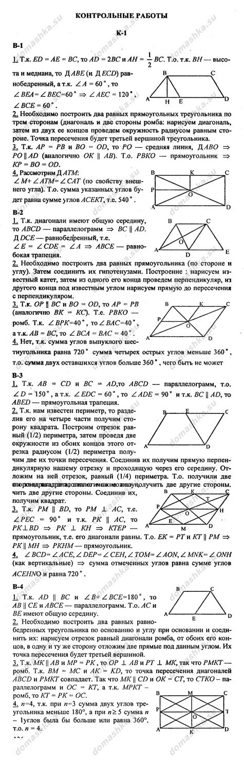 Задание К Дидактические материалы по геометрии класс Зив Б Г  Дидактические материалы по геометрии 8 класс Зив Б Г Мейлер В М ГДЗ