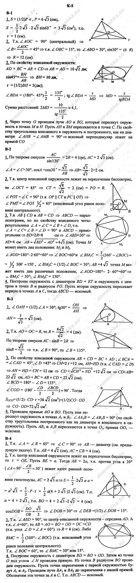 Гдз по геометрии из дидактического материала зив меллер класс