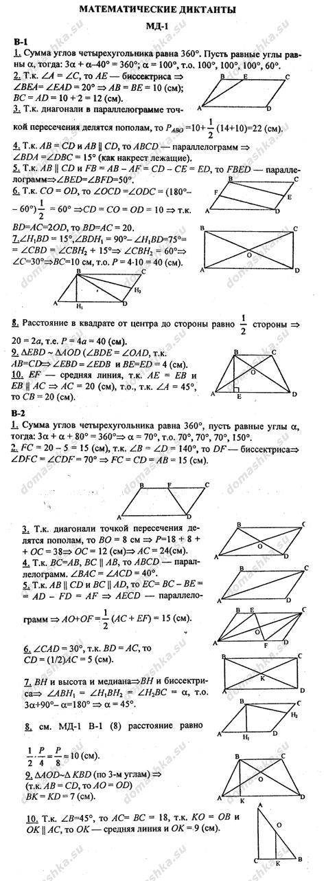 гдз по геометрии8 класс