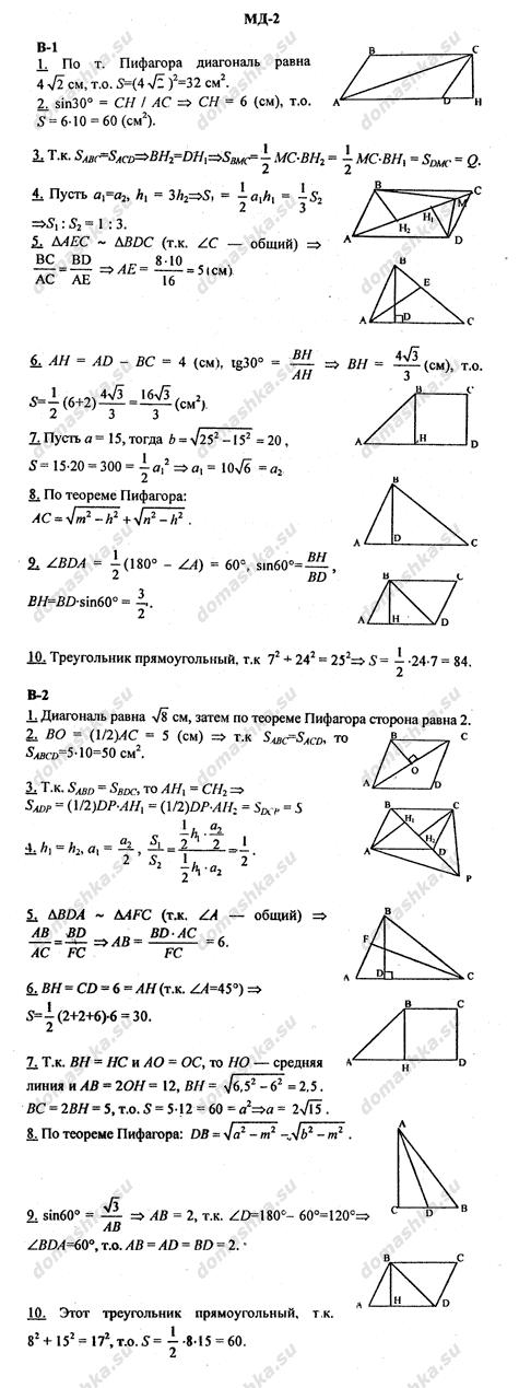 Гдз на дидактические материалы по геометрии для 10 класса