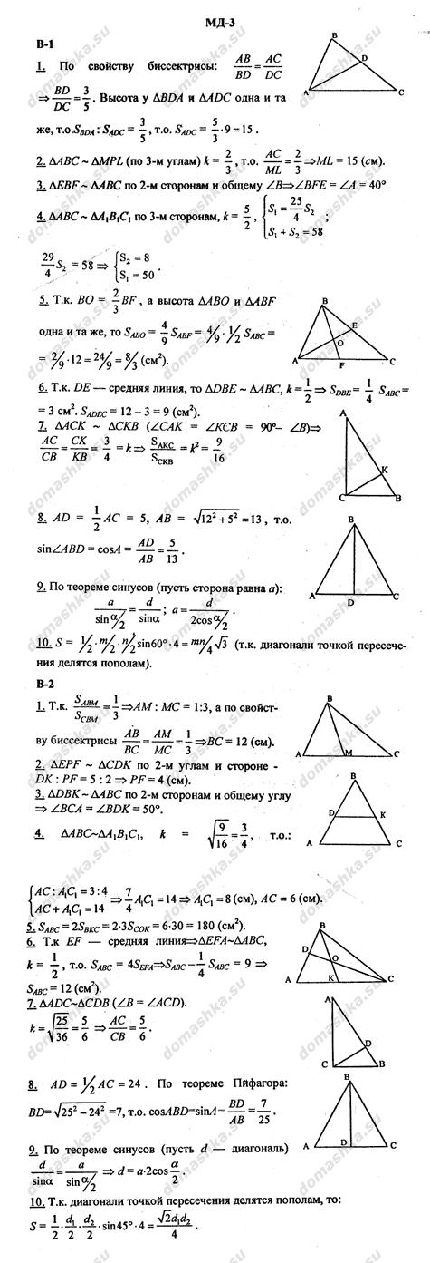 материалы 8 класса решебник геометрии дидактические зив по