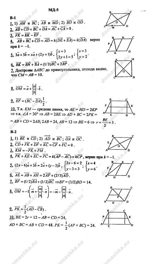 Гдз - дидактические материалы по геометрии б.г. зив