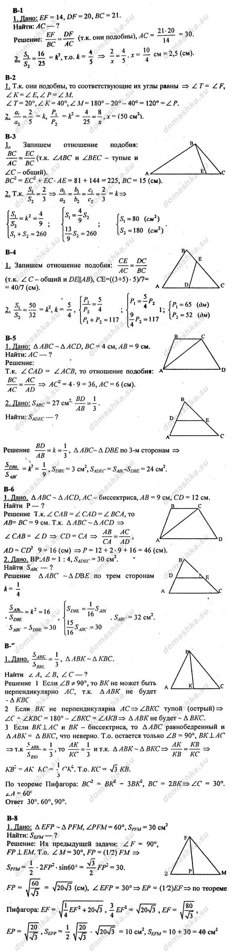 Геометрия 7 класс зив и мейлер рабочая тетрадь гдз