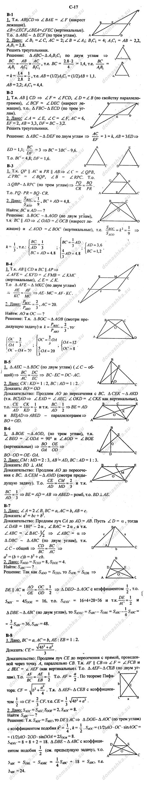 Гдздидактические материалы по геометрии для класса зив