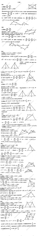7 атанасян геометрия дидактические материалы гдз гдз класс