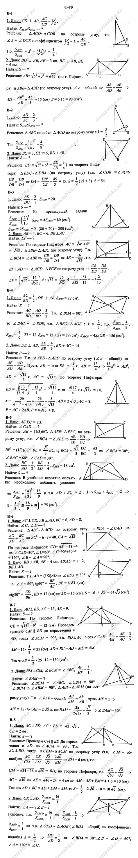 Гдз по геометрии дидактический материал класс б. г. зив