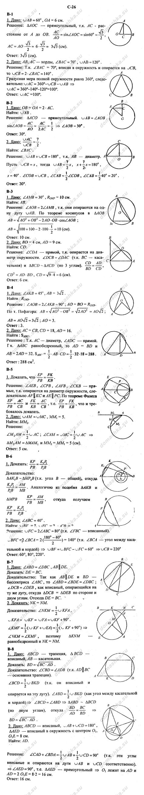 Гдз по геометрии дидактика за класс зив. меллер