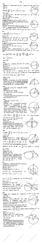 Дидактический материал по геометрии гдз класс