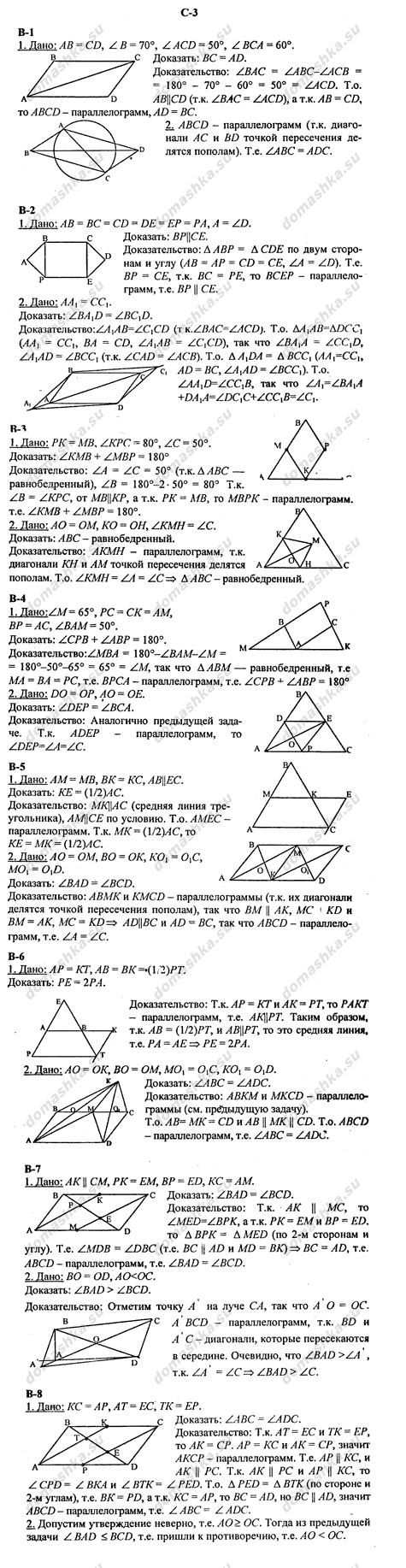 Гдз Дидактические Материалы Геометрия 8 Класс Атанасян Мельникова