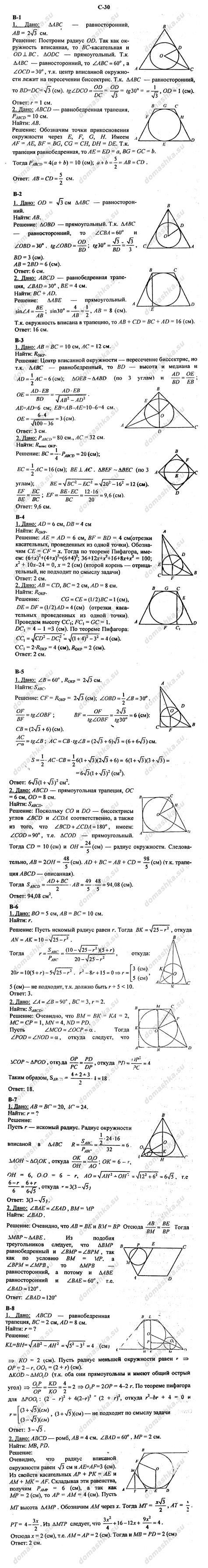 Гдз по дидактические материалы алгебра и начало анализа б.г зив