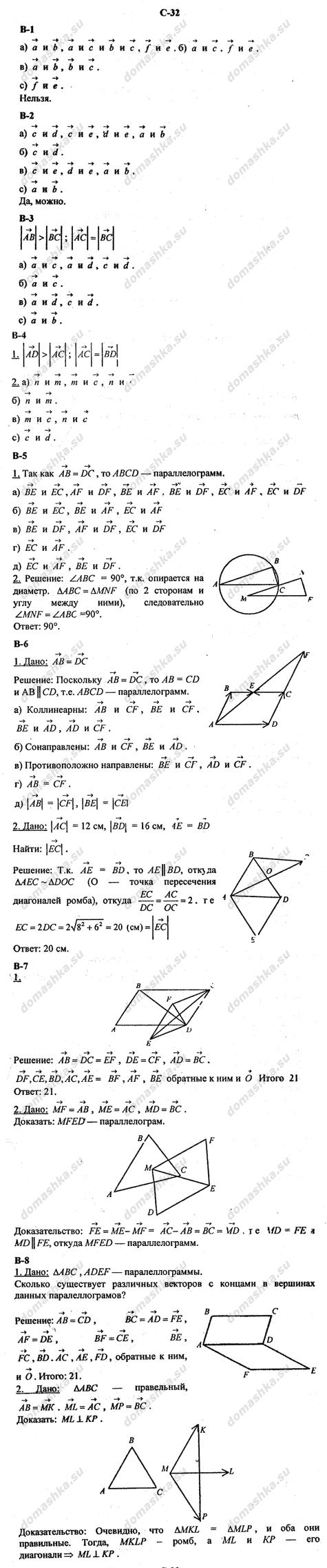 Гдз - дидактические материалы геометрия бесплатно