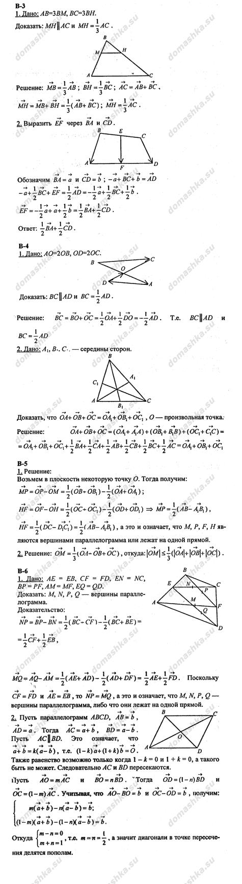 Гдз Дидактические Материалы Геометрии 8 Класс Зив