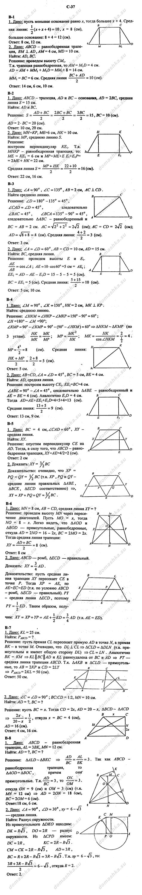 Уроки геометрии 7-11 классы зив.б.г 1998 гдз