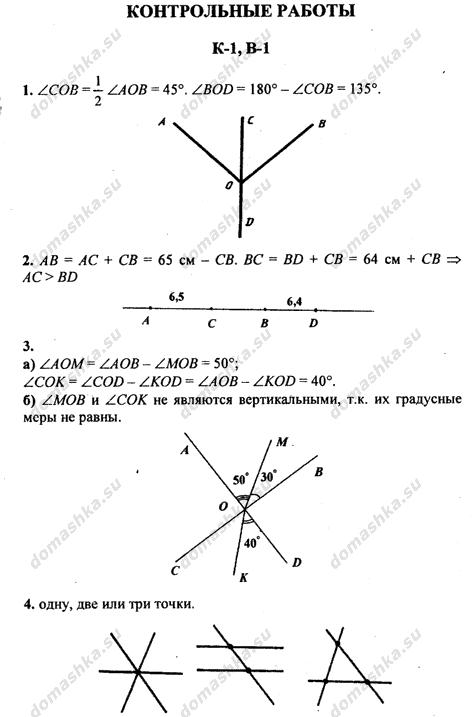 Контрольная к--1 работа по геометрии 7 класса к-1