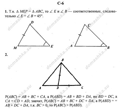 Гдз по дидактические материалы по геометрии 7 класс зив б.г мейлер в.м