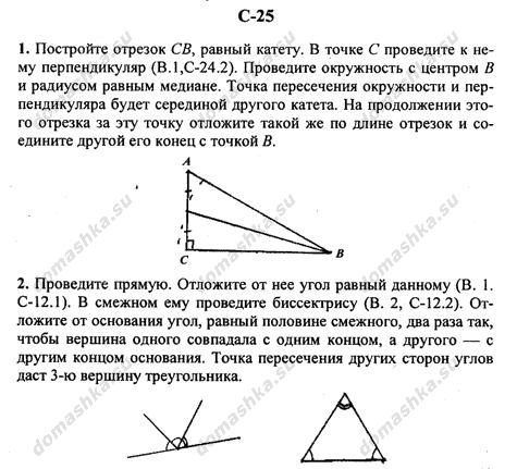 дидактический 7 решебник геометрия материалы б.г. в. м. класс зив мейлер