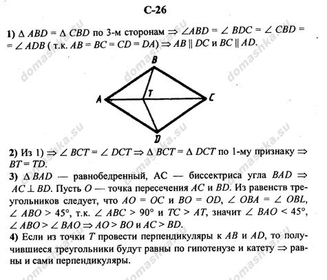 материалы геометрии не класс дидактические по гдз 7