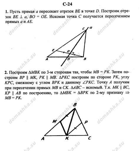 зив геометрия 7-11 класс гдз