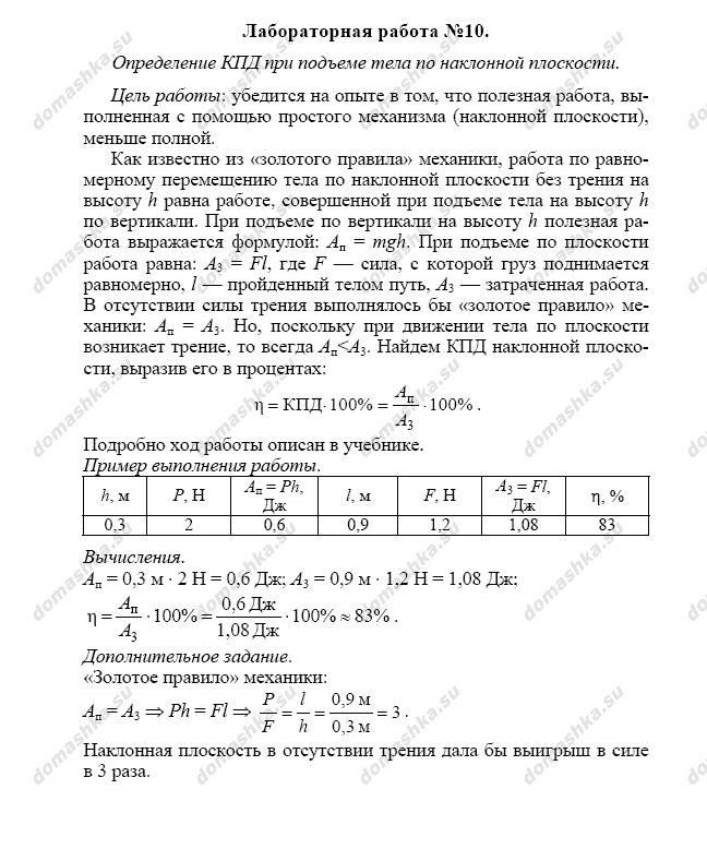 Мега решебник по физике 10 класс