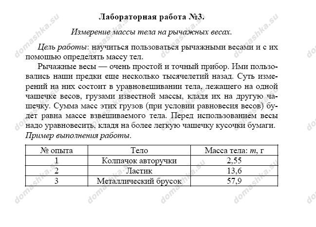 Гдз По Лабораторным Работам По Физике 7 Класс Орлова