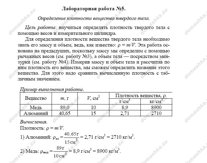 Гдз по физике 7 класс перышкин лабораторные работы номер 7