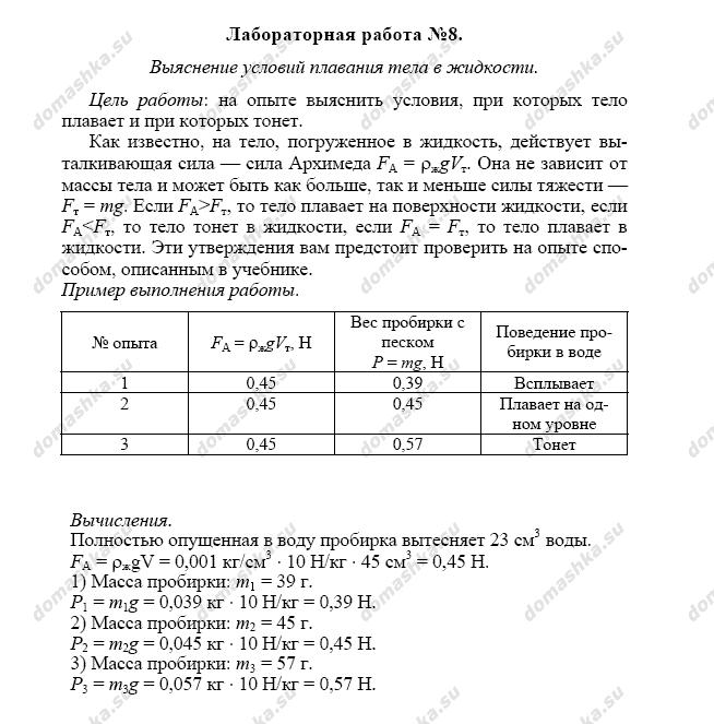 Гдз По Физике 7 Класс Лабораторная Работа Номер 11