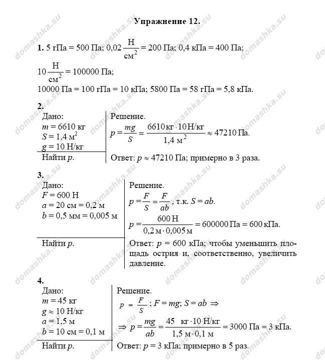 Гдз по физике за класс упражнение