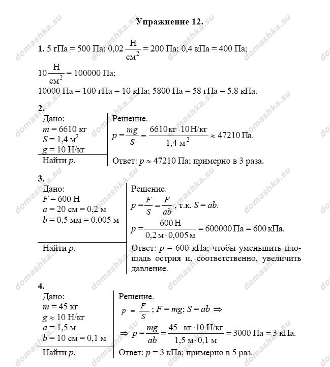 Решебник по физике 7 класс перышкин