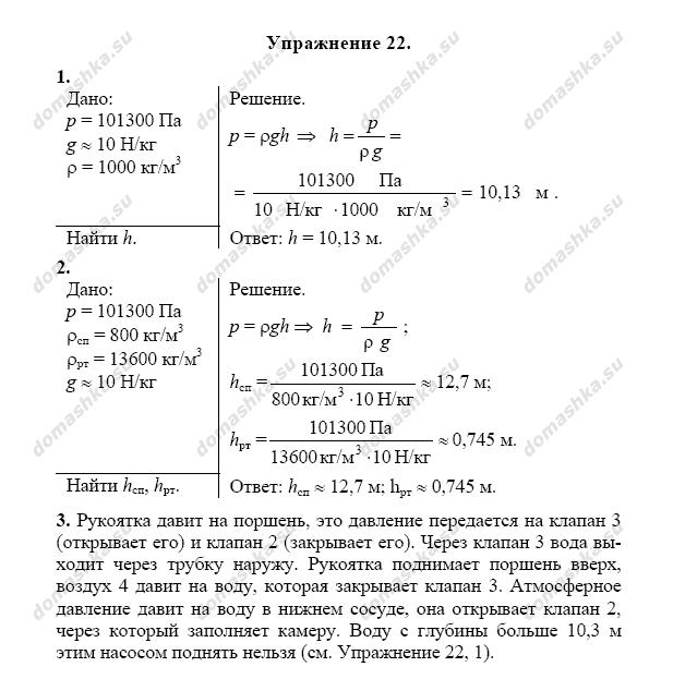 по физике гдз дрофа.2019г класс.2-е издание пёрышкин за 7