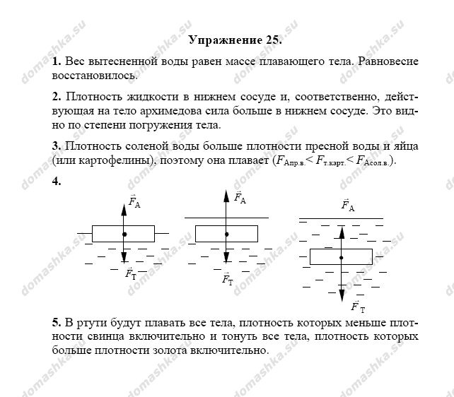 Физика 7класс Учебник Гдз