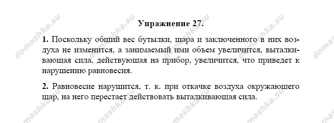 ГДЗ по физике 7 класс Перышкин РТ
