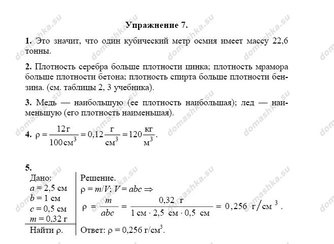 Гдз По Физике 9 Класс Пёрышкин Упражнение 19