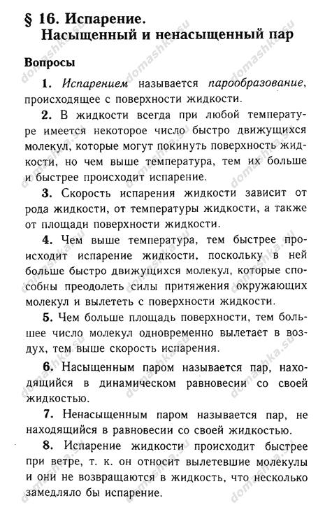 Гдз по физике 8 класс русский язык