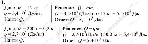 Физике гдз класс по восьмой