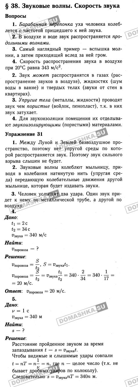 ГДЗ по Физике 9 класс Пёрышкин
