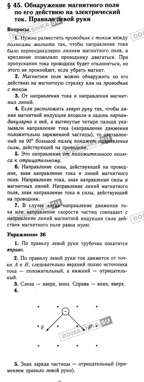 ГДЗ Химия 9 класс Габриелян О.С.