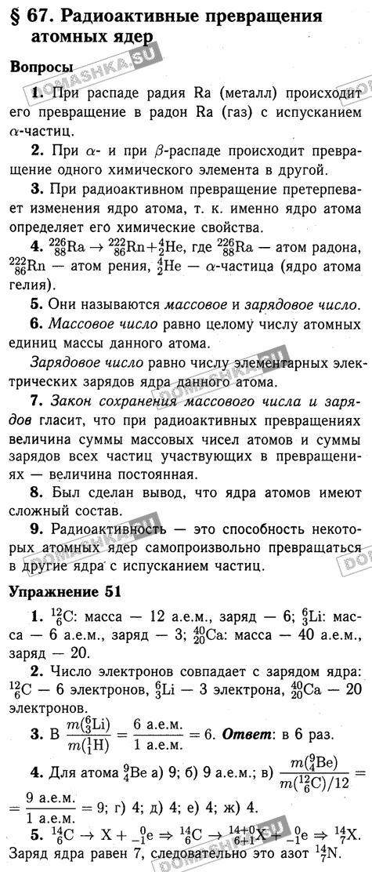 ГДЗ по химии 9 класс Перышкин упражнения