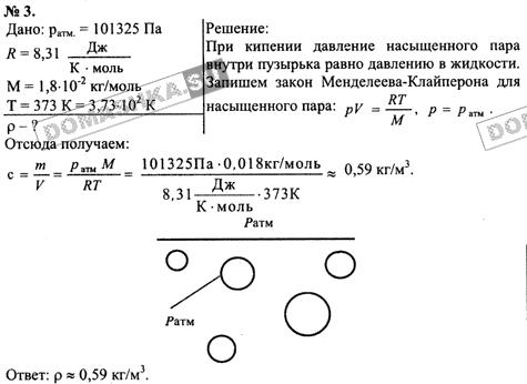 Физика сотским гдз 10 класс
