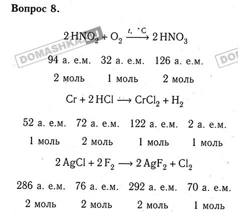 Гдз 10 Кл Химия Рудзитис