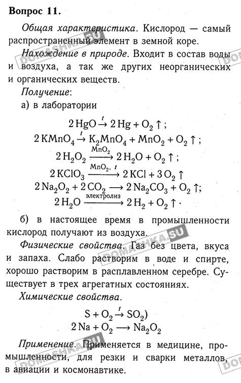 Фельдман 8 рудзитис гдз химии о класс