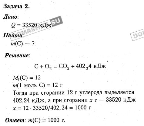 Решебник по химии решение задач