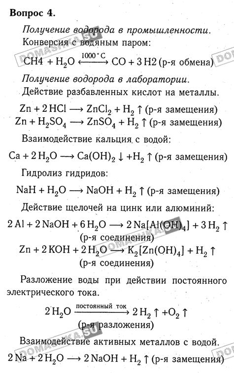 Гдз по химии 8 класс читать