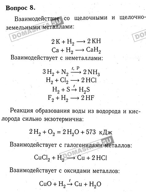 гдз по химии за 8 класс ф.г.фельдман
