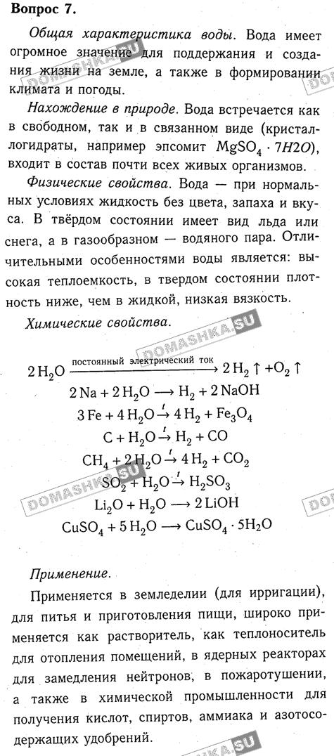 гдз химия 7 класс дубовик