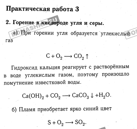рудзитис гдз 11 практическая работа 1